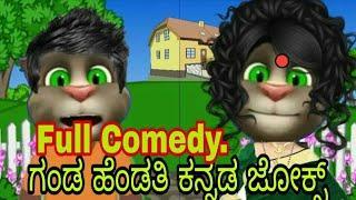 Kannada Jokes of Husband and Wife. Kannada Comedy.