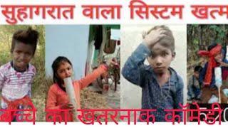 Chotu ki funny comedy video part-2 || इस छोटे बच्चे का कॉमेडी देखकर आप मुस्कुराते रह जाओगे।