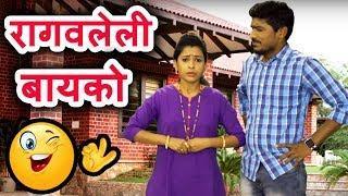 रागवलेली बायको | नवरा बायको कॉमेडी | Husband Wife Comedy | Marathi Jokes Funny Videos 2019
