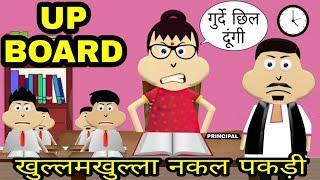 JOKE ON - नकल का जुगाड़ ! U.P. BOARD EXAM 2019 | Hindi Joke | Jokes