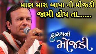 Sukhdev Dhameliya 2018 | Mojadi Ni Comedy | Gujrati Jokes & Comedy