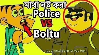 পুলিশ VS চোর | Part#01| Police vs Chor | Bangla Funny Jokes | Bangla Funny Dubbing || HD Funny TV