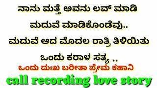 Love call recording Kannada call recording funny call recording customer care call funny girl