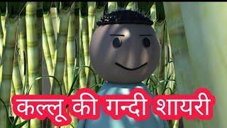 Make Jokes Of - Kallu Ki Gandi Shayari - कल्लू की गन्दी शायरी - MJo