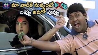 Suman Setty Funny Love Proposal Scene Dhairyam Movie || Telugu Movie Scenes || TFC Movies Adda