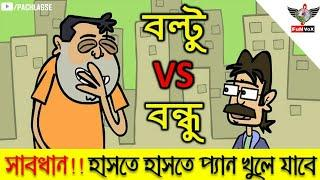 বল্টু VS বন্ধু │Boltu VS Friend │Bangla Funny Jokes│Cartoon Jokes Dubbing 2018│funvox
