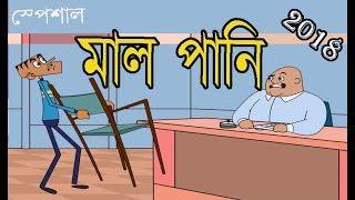 Mal Pani | kappa special | Bangla funny dubbing video 2018 | Kappa Cartoon