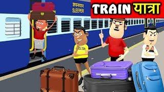 MY JOKE OF - TRAIN YATRA (  ट्रैन यात्रा NEW FUNNY COMEDY VIDEO ) - KADDU JOKE | KJO