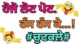 ਪੰਜਾਬੀ ਚੁਟਕਲੇ !! ਹੱਸ ਹੱਸ ਕੇ ਹੋਜੋ ਲੋਟ ਪੋਟ..!! Punjabi chutkule funny video !! Comedy jokes