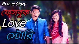 Bangla New Funny Short film Facebook Love Story 2017!!! ( ফেসবুকে ভালোবাসা) Mojamasti Official