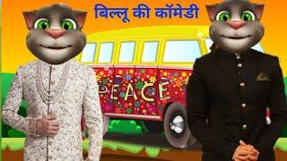 talking tom funny hindi videos | jokes in hindi | hindi comedy video | cartoon comedy video