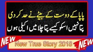 Funny Story Of My Home Part - 18 | School True Love Story | Romantic School Love Story 2018
