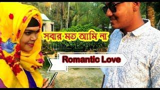 সবার মত আমি না Romantic Love New Bangla Funny Videos 2019