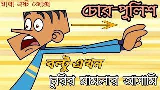 বল্টুর চুরির মামলা | Bangla Funny Cartoon Jokes 2018 | Bangla Funny Dubbing 2018 | FT Focus Tube