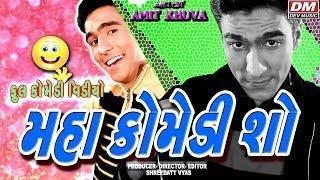 Amit Khuva Maha Comedy Show || NEW GUJARATI COMEDY VIDEOS || New Gujarati Jokes