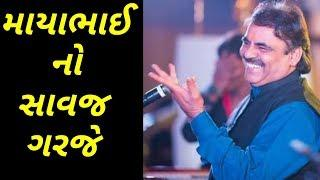 Mayabhai Ahir 2018   Mayabhai No Savaj Garje   Gujarati Jokes And Comedy   Wadhwan   Surendranagar