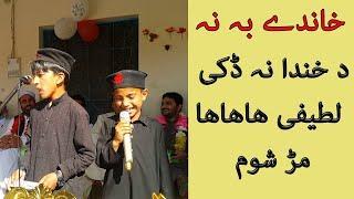 Pashto Funny Latifay Jokes video by School Students