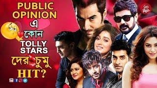 Public opinion এ কোন Tolly stars দের চুমু hit ? funny road show | public  review