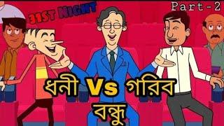 31st Night Special 2018| Bangla Funny Jokes | Bangla New Dubbing | Special Part-2 | Matha Nosto