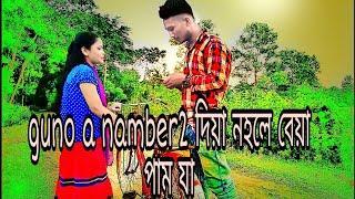 Assamese funny love story????????????// Assamese funny short film✌????