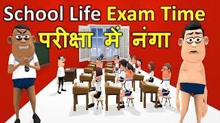 MY JOKE OF - SCHOOL LIFE EXAM TIME (  परीक्षा में नंगा TEACHER STUDENT FUNNY ) - KADDU JOKE | KJO