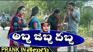 అభ జబ దెబ్బ    Telugu Funny Prank Videos    Super Prank Stars
