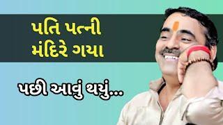 પતિ પત્નીના જોક્સ | માયાભાઈ આહીર | Mayabhai ahir | Pati patni jokes | Jokes full | New dayro | 2019