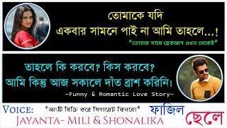 ফাজিল ছেলে - (Naughty Boy) - | Funny Love Story - Voice: Jayanta Basak- Mili & Shonalika