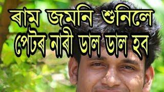 Assamese Jokes [ Comedy ] অসমীয়াত জমনি 2018 Assamese comedy  Assamese Jokor  Comedy Assamese voice