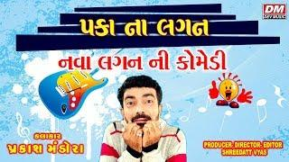 Paka Na Lagan - New Comedy Vodeo - Prakash Mandora Comedy Show - Gujarati Jokes Latest 2019