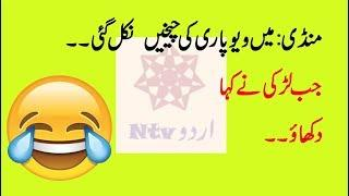 Top jokes in urdu by ntv 2018 funny video| fun n jokes 2018