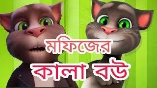 Bangla Jokes 2018||Bangla Talking tom episode 10||Bangla jokes video 2018