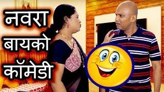 Husband Wife Comedy | नवरा बायको | Marathi Joke | Funny Video