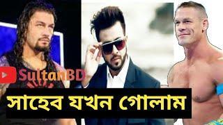 সাহেব যখন গোলাম।। wwe bangla funny dubbing। Bangla funny dubbing।  Shakib khan full movie। SultanBD