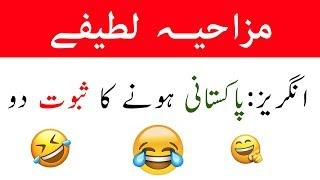 Latest Funny Latifay in Urdu Video 2018 | Jokes in Urdu | Funny Urdu Jokes 2018