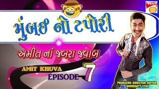 """Mumbai No Tapori"" Comedy Latest New Video - Gujarati Jokes 2019 - Amit Khuva - Guju Comedy Bites"