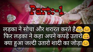 Suhagrat Romantic Funny story|part-1|Romantic Love story video-MY STORY