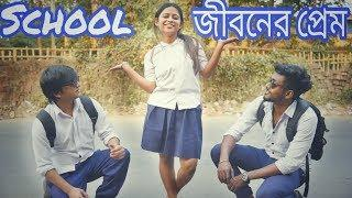 School Time Love Story   Bangla Funny Story   School Life   Filmy Boys