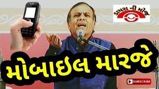 Sukhdev Dhameliya | New Gujarati Jokes 2018 | Gujju Comedy | Surat