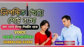লিপস্টিক খেয়ে পেট ব্যাথা // A Funny Love Story // Voice :-Sonalika and Babai