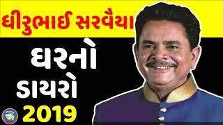 Dhirubhai Sarvaiya -Gharno Daayro ||Young Gujarat || Gujarati Comedy,Gujarati Jokes