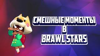 Смешные моменты Brawl Stars/Funny moments brawl stars
