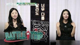 Ji Soo & Mi Joo Have Different Tastes in Food and Jokes as Well [Battle Trip Ep 111]