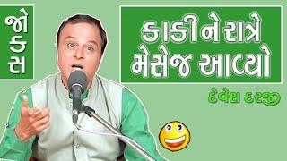 devesh darji na jokes - gujarati jokes (kaki ne avyo message)
