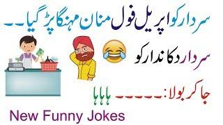 Fresh Online Jokes of 2019 || Funny Jokes
