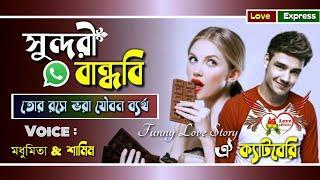 Sweety GirlFriend - ঐ ক্যাটবেরী | Funny Love Story | Voice : Madhumita & Shamim | Love Express