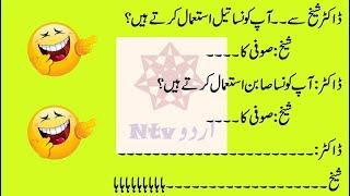 new best urdu jokes 2019|New pakistani pranks 2019|whatsapp and face book jokes 2019