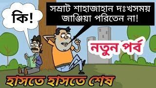 দুই বন্ধু Bangla New Cartoon Jokes Dubbing | New Bangla Jokes Video | Funny Bangla Jokes