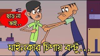 মাইনকার চিপায় বল্টু | কি হবে এবার? | Bangla Funny Dubbing | Boltu New Jokes