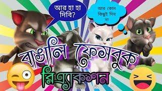 Bangla funny video old jokes collection episode 6|| Bangla talking Tom 2019|| Deshi test
